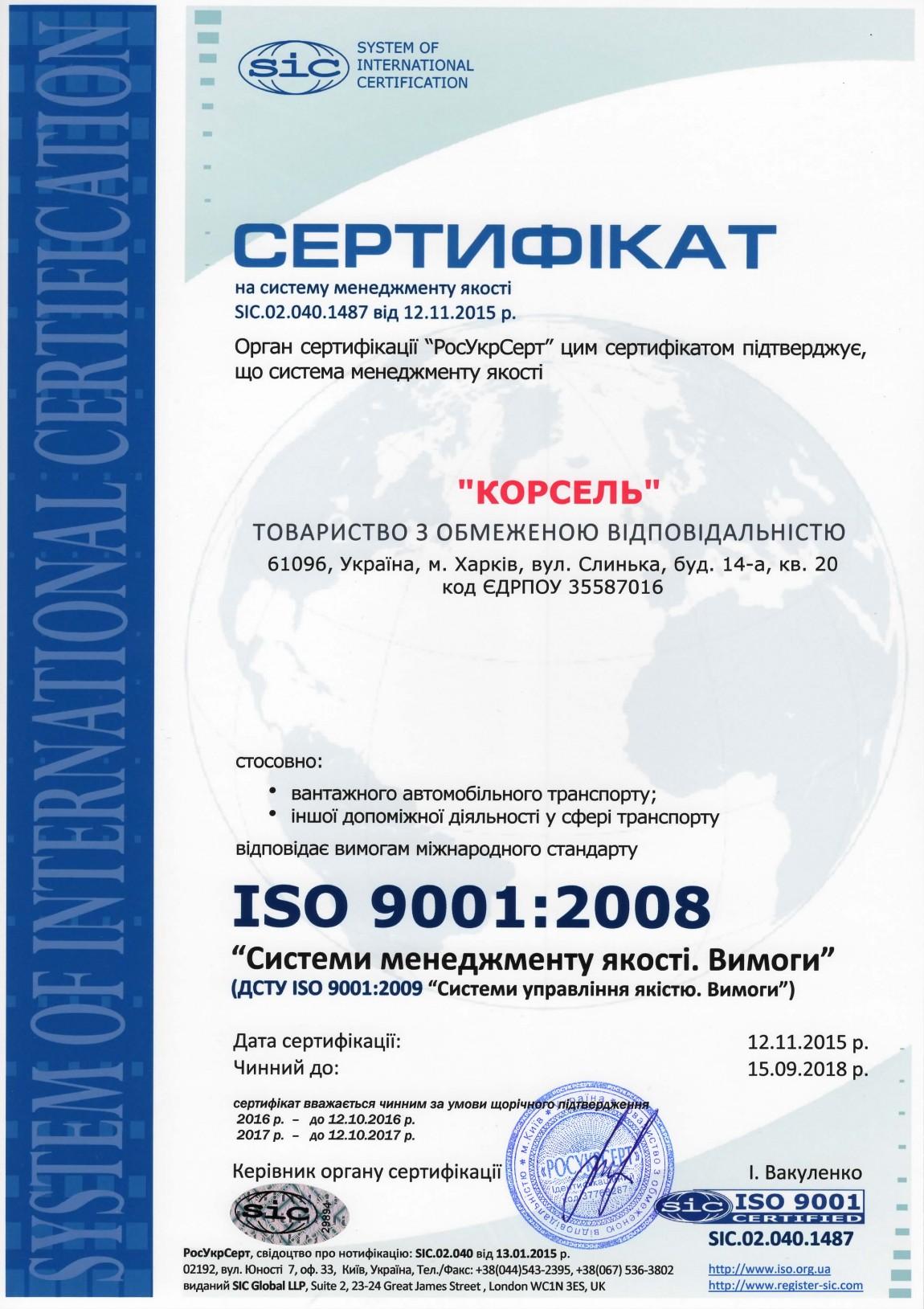 ISO_ua.jpg