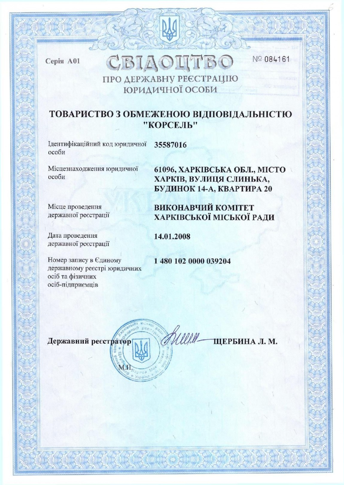 State_sertificate.jpg