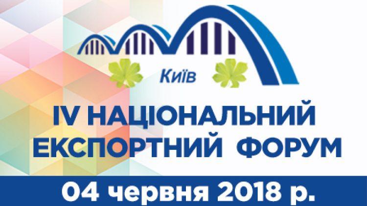 IV Національний форум з підтримки експорту