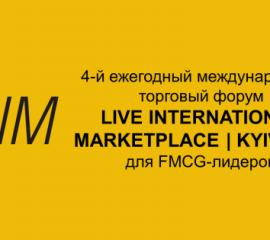 LIM– 4-й ежегодный международный торговый форум