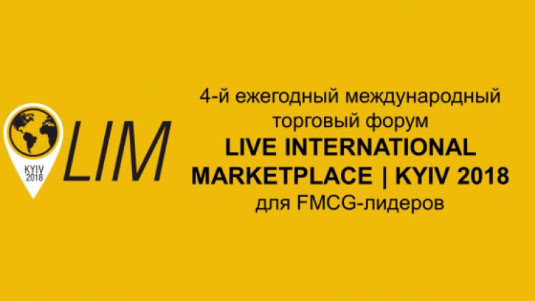 LIM – 4-й щорічний міжнародний торговий форум