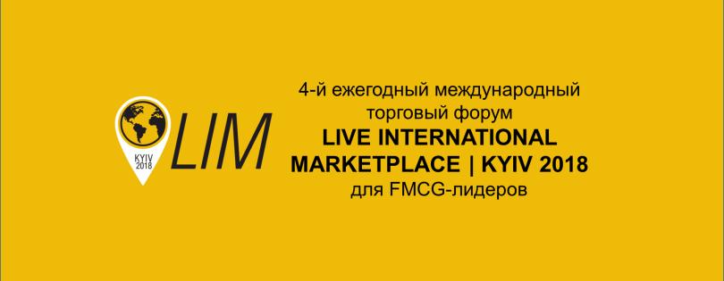 (RU) LIM– 4-й ежегодный международный торговый форум
