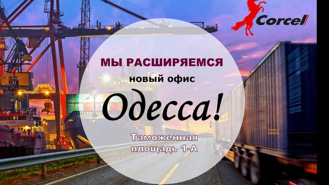 (RU) Новый офис нашей компании в Одессе!
