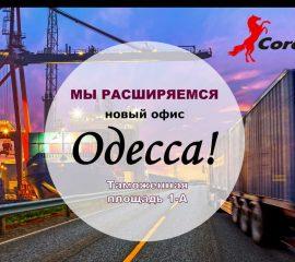 Новый офис нашей компании в Одессе!